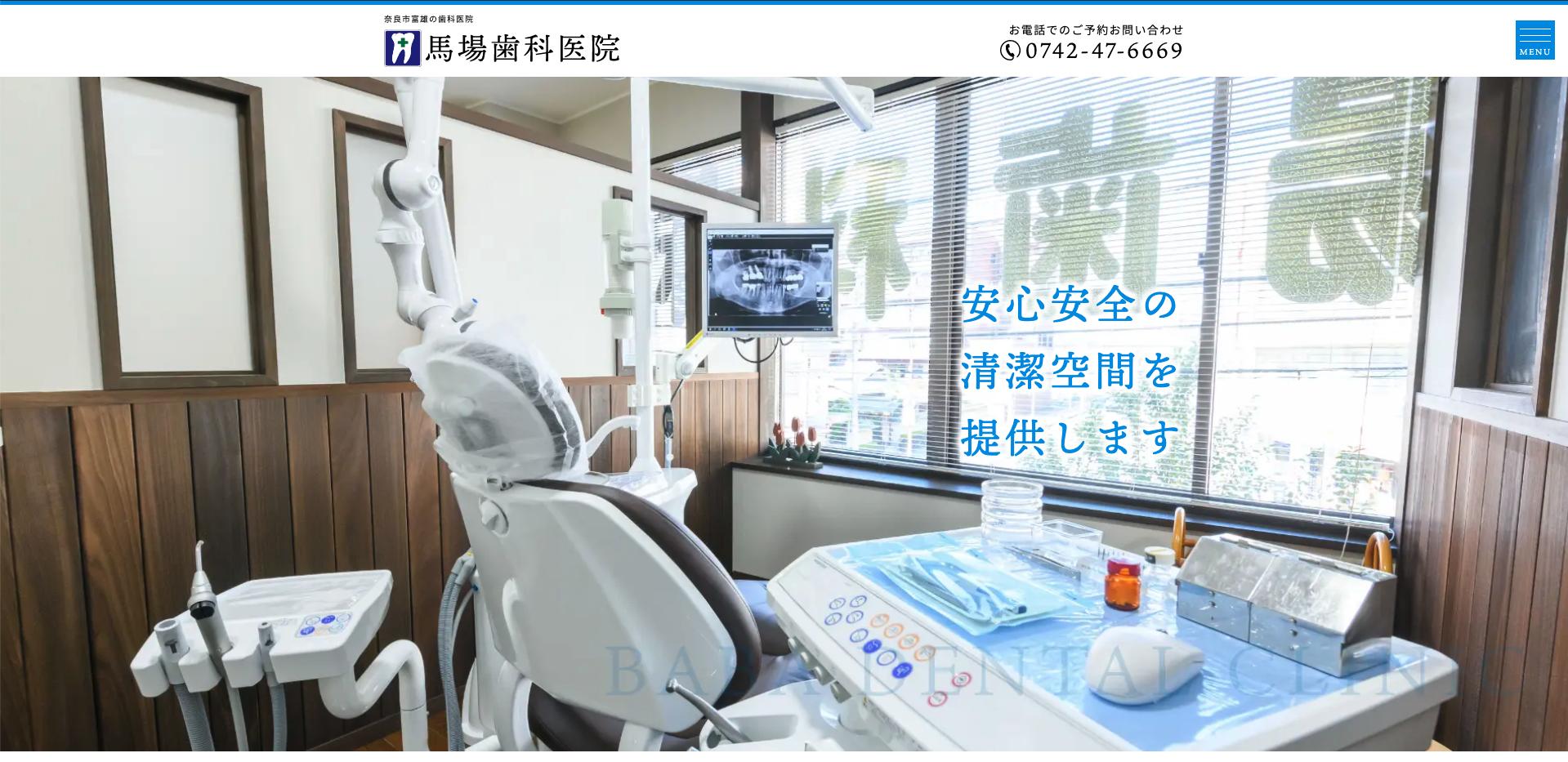 馬場歯科医院